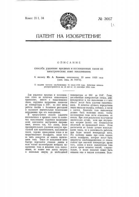 Способ удаления вредных и поглощенных газов из электрических ламп накаливания (патент 3667)