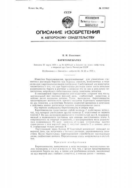 Баритомешалка (патент 123902)