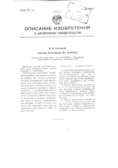 Способ производства цемента (патент 113541)