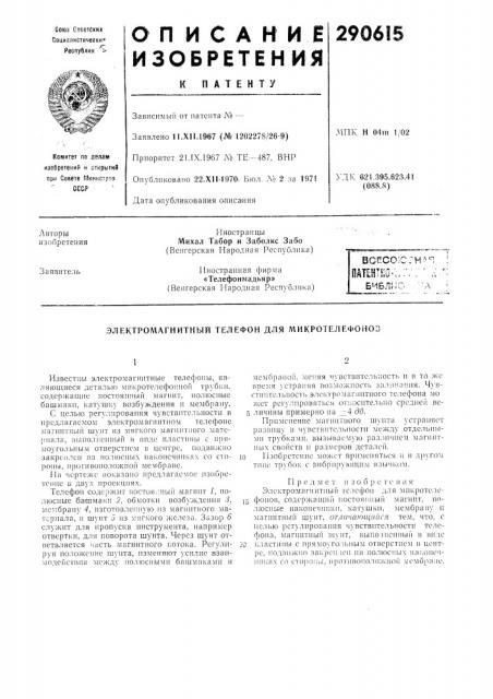 Агнитньш телефон для микротелефои01 (патент 290615)
