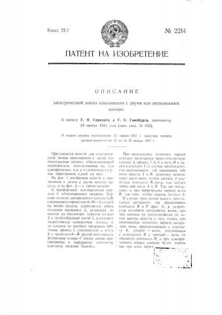 Электрическая лампа накаливания с двумя или несколькими нитями (патент 2214)