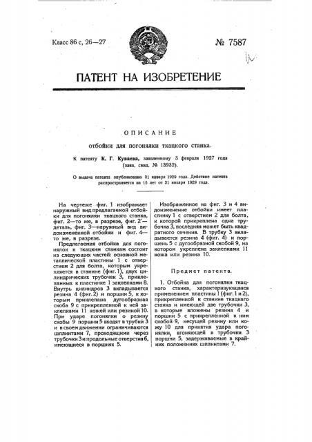 Отбойка для погонялки ткацкого станка (патент 7587)