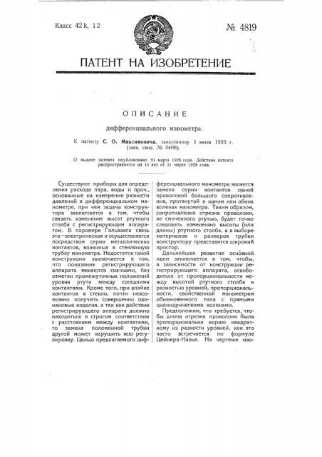 Дифференциальный манометр (патент 4819)