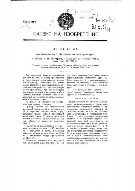 Пневматический абсолютный электрометр (патент 949)