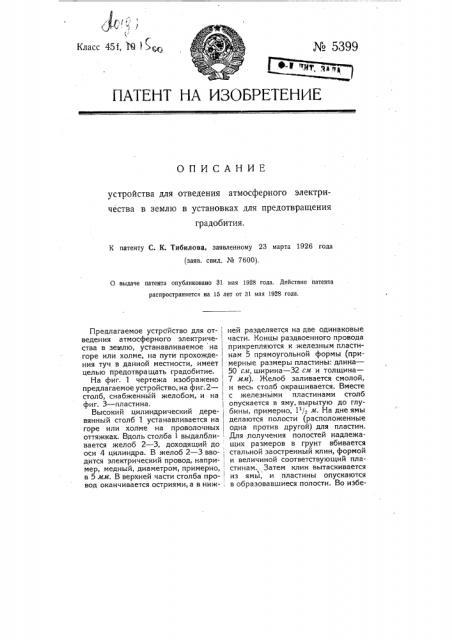Устройство для отведения атмосферного электричества в землю в установках для предотвращения градобития (патент 5399)