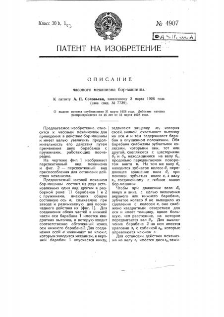 Часовой механизм бормашины (патент 4907)