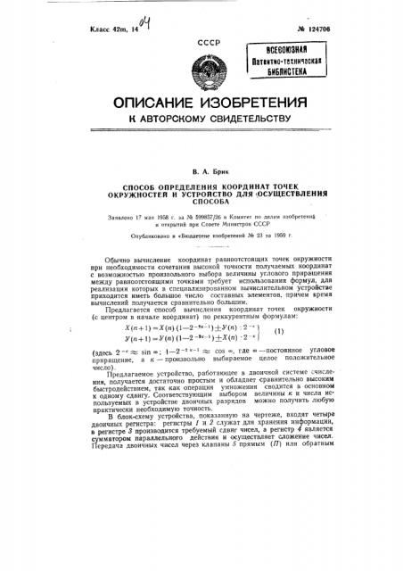 Способ определения координат точек окружностей и устройство для осуществления способа (патент 124706)
