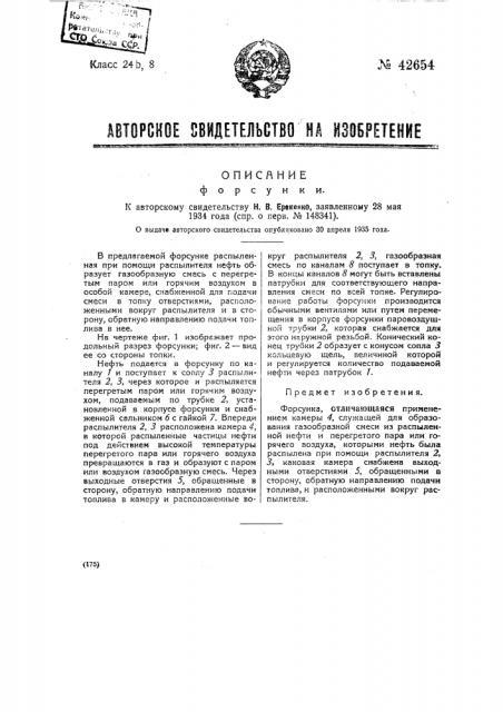 Форсунка (патент 42654)