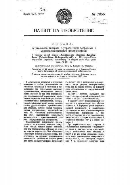 Летательный аппарат с управлением элеронами и уравновешивающими поверхностями (патент 7056)