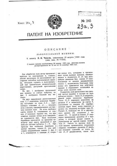Льночесальная машина (патент 245)