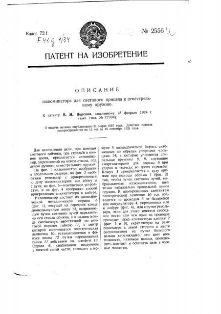 Иллюминатор для светового прицела к огнестрельному оружию (патент 2556)