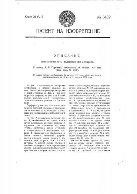 Автоматический телеграфный аппарат (патент 3482)