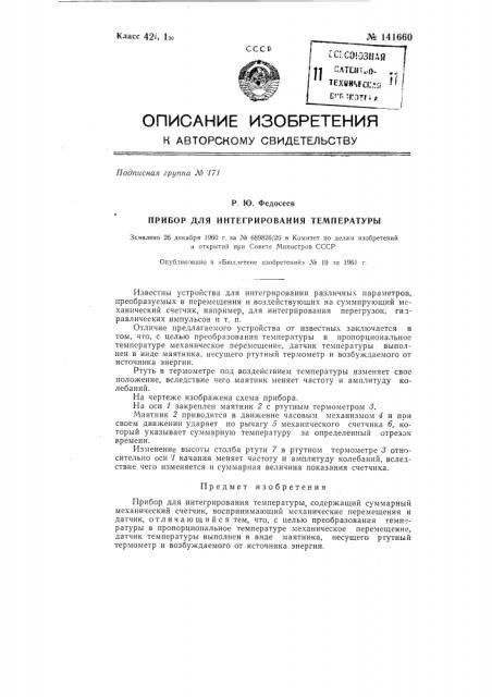 Прибор для интегрирования температуры (патент 141660)