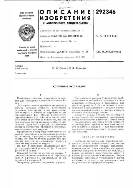 Колонный экстрактор (патент 292346)