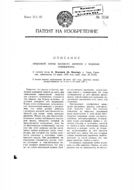 Кварцевая лампа высокого давления с водяным охлаждением (патент 3134)
