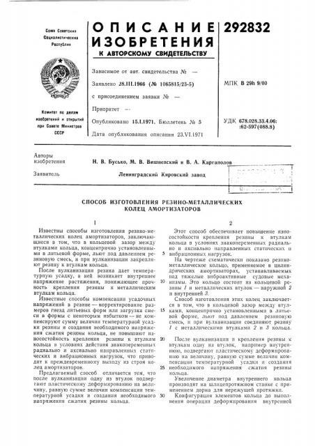 Способ изготовления резино-металлических колец амортизаторов (патент 292832)