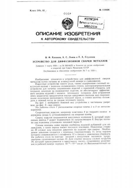 Устройство для диффузионной сварки металлов (патент 118926)