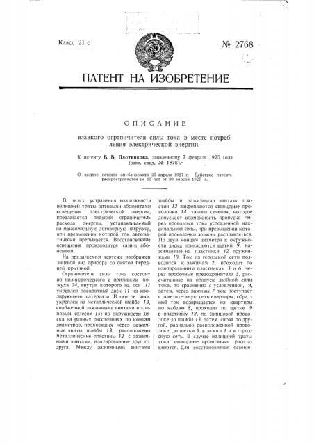 Плавкий ограничитель силы тока в месте потребления электрической энергии (патент 2768)