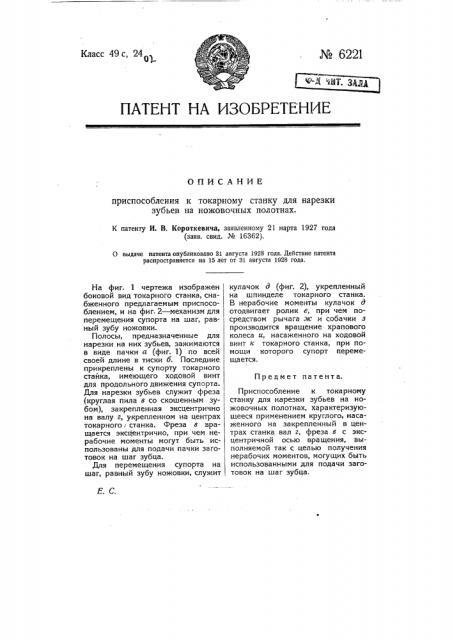 Приспособление к токарному станку для нарезки зубьев на ножовочных полотнах (патент 6221)