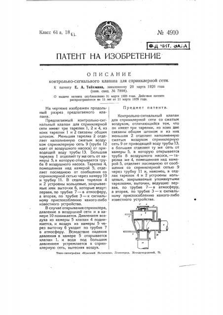 Контрольно-сигнальный клапан для спринклерной сети (патент 4910)