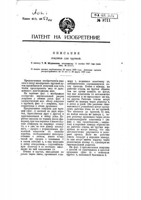Ловушка для трутней (патент 8711)