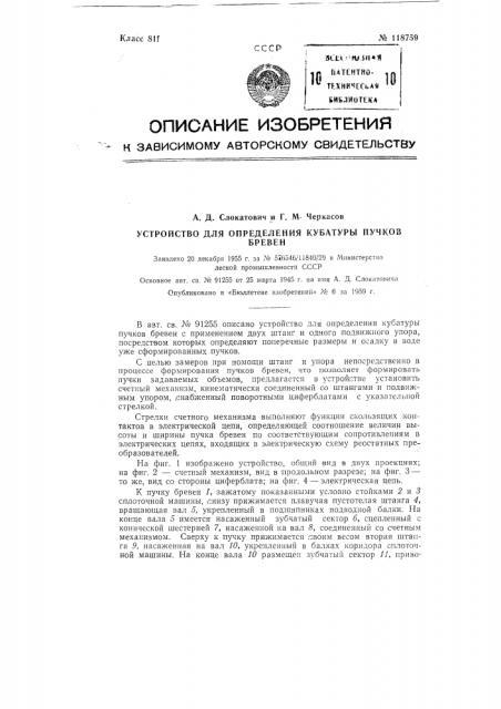 Устройство для определения кубатуры пучков бревен (патент 118759)