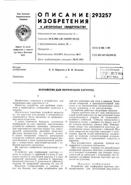Устройство для перфорации карточек (патент 293257)