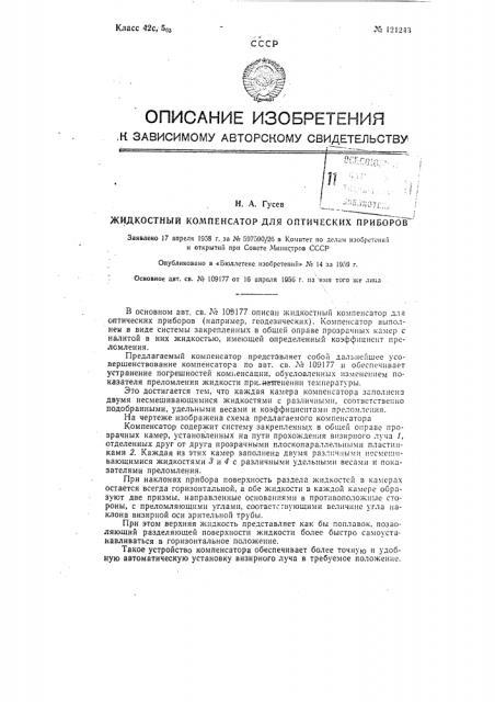 Жидкостный компенсатор для оптических приборов (патент 121243)