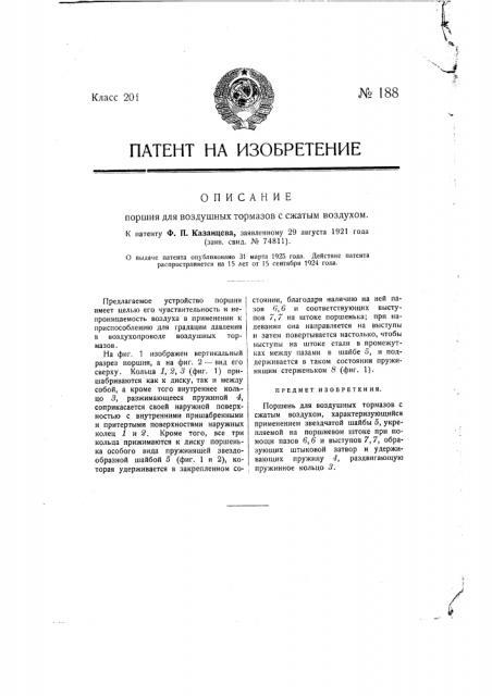 Поршень для воздушных тормозов с сжатым воздухом (патент 188)