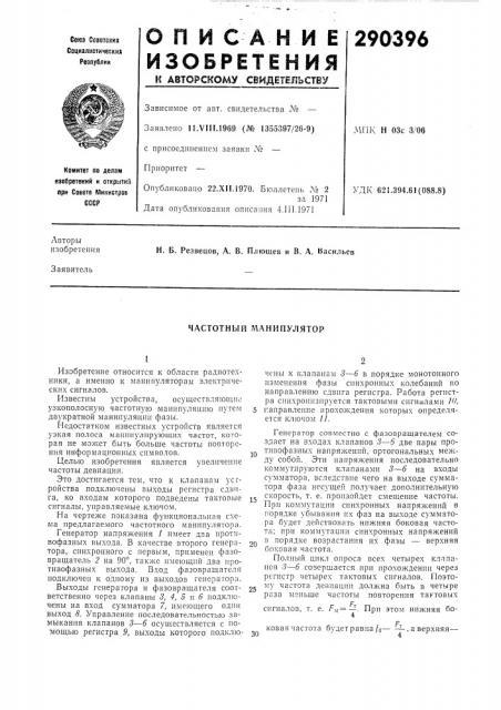 Частотный манипулятор (патент 290396)