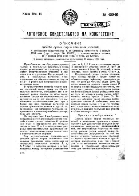 Способ сушки сырца глиняных изделий (патент 45840)