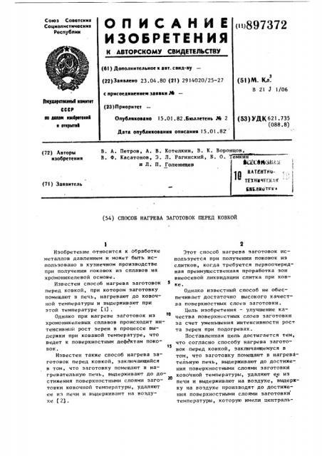 Способ нагрева заготовок перед ковкой (патент 897372)