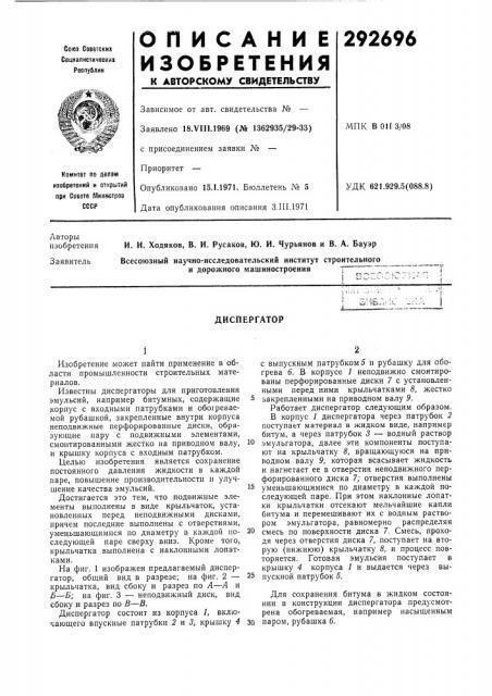 Диспергатор (патент 292696)