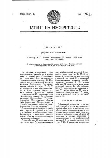 Рефлексный приемник (патент 6197)
