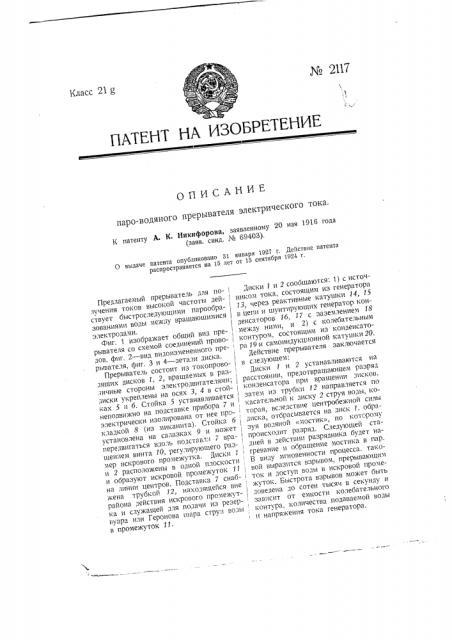 Пароводяной прерыватель электрического тока (патент 2117)
