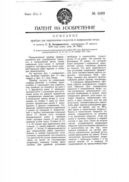 Прибор для определения скорости и направления ветра (патент 4089)