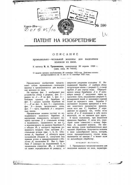 Промывально-чесальная машина для выделения волокон из хвои (патент 590)