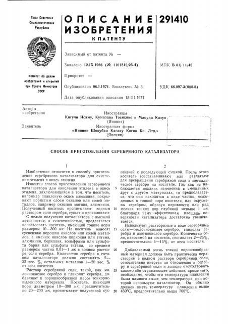 Способ приготовления серебряного кат.ллизатора (патент 291410)