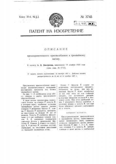 Предохранительное приспособление к трамвайному вагону (патент 3745)
