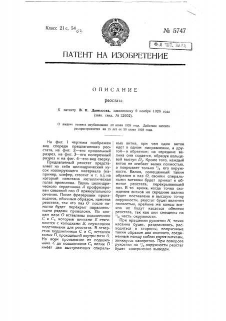 Реостат (патент 5747)