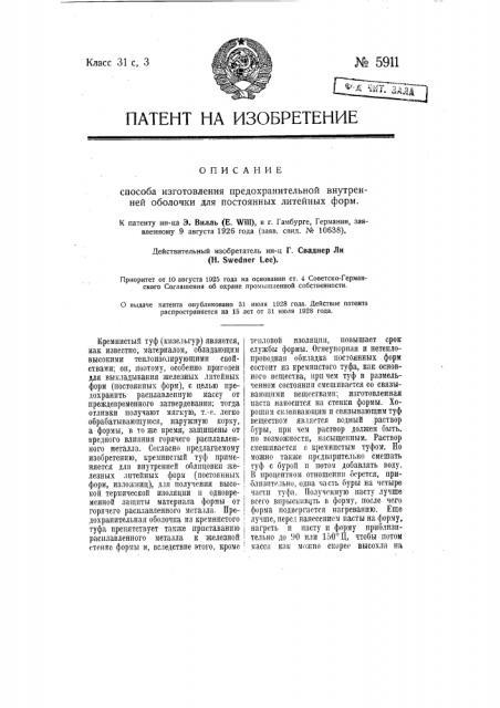 Способ изготовления предохранительной внутренней оболочки для постоянных литейных форм (патент 5911)