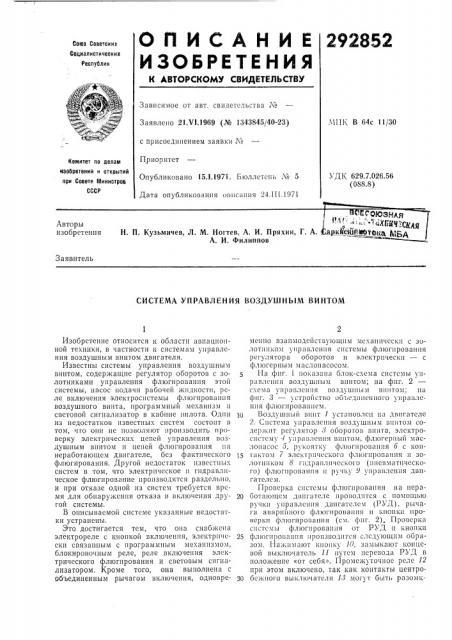 Система управления воздушным винтом (патент 292852)