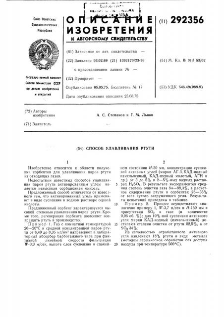 Способ улавливания ртути (патент 292356)
