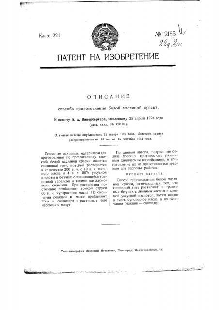 Способ приготовления белой масляной краски (патент 2155)