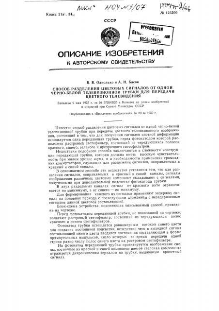 Способ разделения цветовых сигналов от одной черно-белой телевизионной трубки для передачи цветного телевидения (патент 123200)