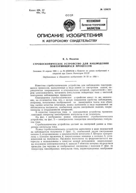 Стробоскопическое устройство для наблюдения повторяющихся процессов (патент 124678)