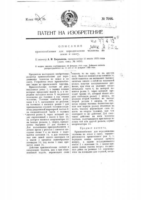 Приспособление для передвижения человека по земле и снегу (патент 7844)