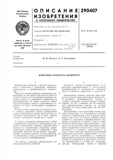 Ключевой усилитель мощности (патент 290407)