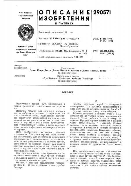 Патент ссср  290571 (патент 290571)