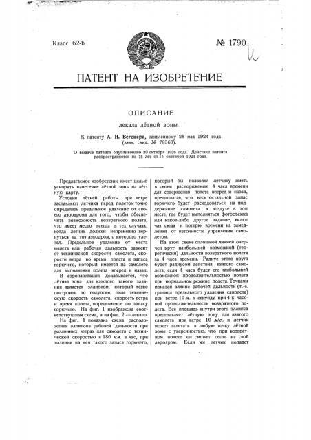 Лекало летной зоны (патент 1790)